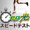 eo光のスピードテスト、速度測定、実測平均