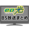 eo光テレビBS放送まとめ