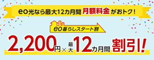 eo光の2,000円割引
