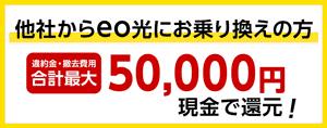 eo光の他社違約金補填キャンペーン