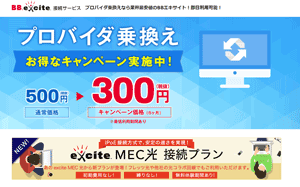 bb.excite公式ページ