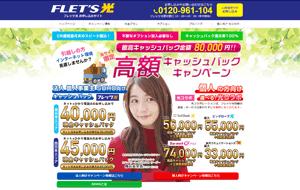フレッツ光 株式会社NEXT