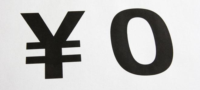 NURO光の工事費を無料にするキャンペーン