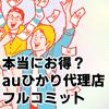 auひかり代理店フルコミットキャンペーン