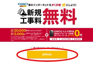 GMOとくとくBB申し込みサイト