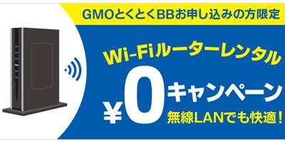 GMOとくとくBBはWi-Fiルーター無料