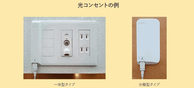 ソフトバンク光で設置する光コンセント