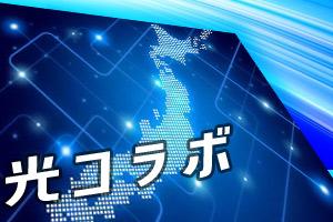 日本全国で利用できる光コラボ