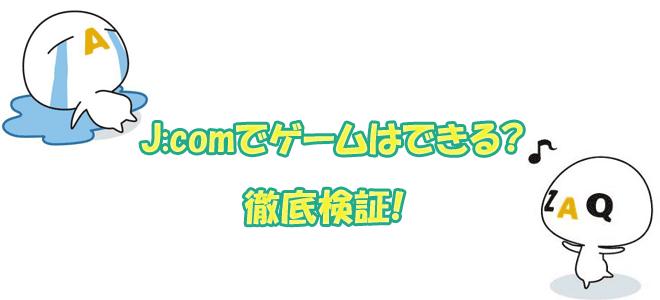 J:comはオンラインゲーム向きか