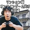 マンションでオンラインゲームを快適にプレイするためには