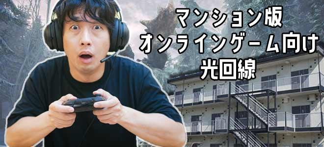 マンションでもオンラインゲームを快適に!