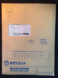 NTTの返却キット