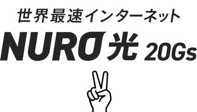 NURO光20Gs