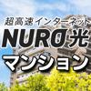 NURO光のマンション版キャンペーン比較