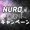 NURO光最新キャンペーン!