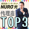 NURO光の代理店人気TOP3を紹介