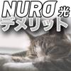 NURO光はデメリット多いのか?コスパは良いけど注意したいこと