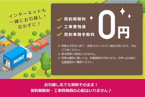 NURO光の引っ越しキャンペーン