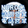 NURO光の訪問営業・電話営業は危険かも