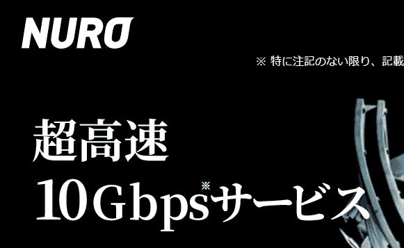 NURO光10G