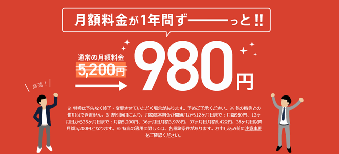 NURO光公式の12ヶ月980円キャンペーン!