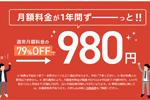 NURO光の980円キャンペーンはお得?キャッシュバックと比べてみた
