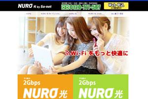 NURO光代理店ブロードバンドサービス