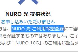 NURO光ご利用希望登録