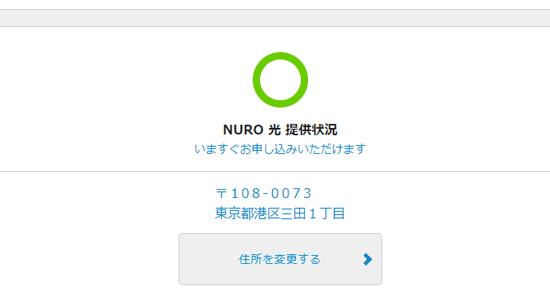NURO光のエリア検索結果