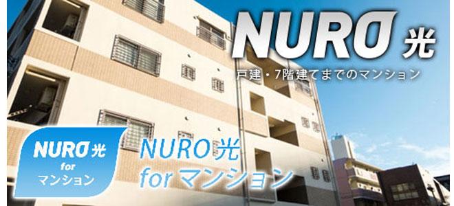 NURO光のマンションタイプのキャッシュバック