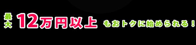 NURO光キャンペーンの罠