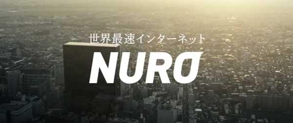 auひかりの乗り換え後におすすめ:NURO光