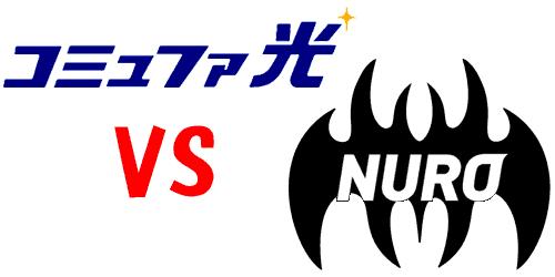 NURO光とコミュファ光の比較