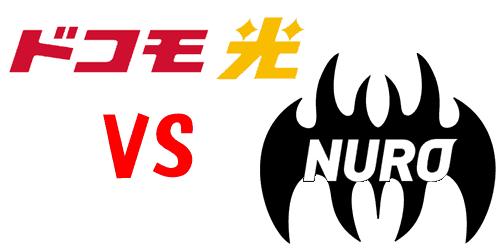 NURO光とドコモ光の比較