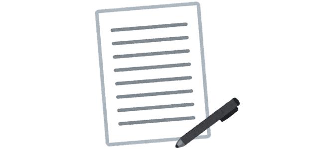 初期契約解除制度の書類