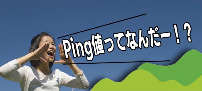 Ping値とは?わかりやすく解説