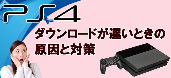 PS4ダウンロードが遅いときの対処法