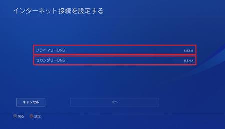 PS4のDNS変更