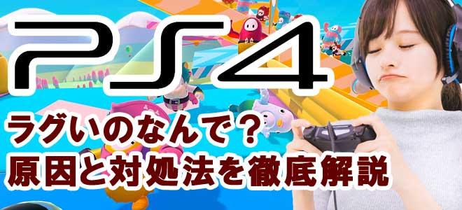 PS4ラグいのなんで?