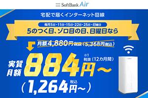 Softbank Air公式ページ