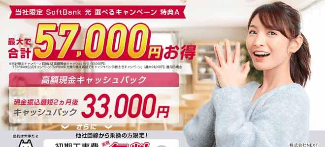 株式会社NEXTのソフトバンク光キャンペーン