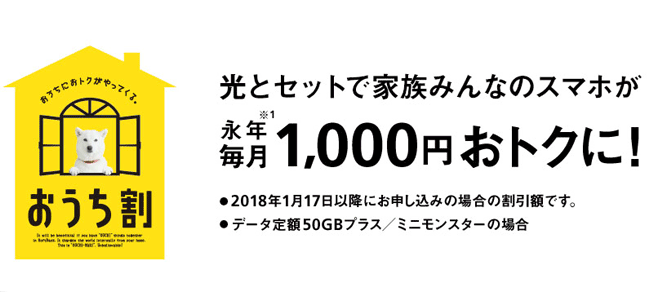 NURO光スマホセット割