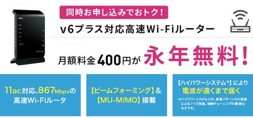 So-net光プラスの無料Wi-Fiルーター