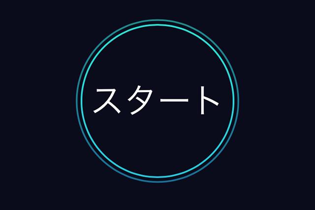 SpeedTestスタートボタン