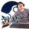Steamのダウンロードが遅いときの原因と対策