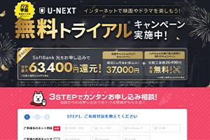 SoftBank光代理店STORY