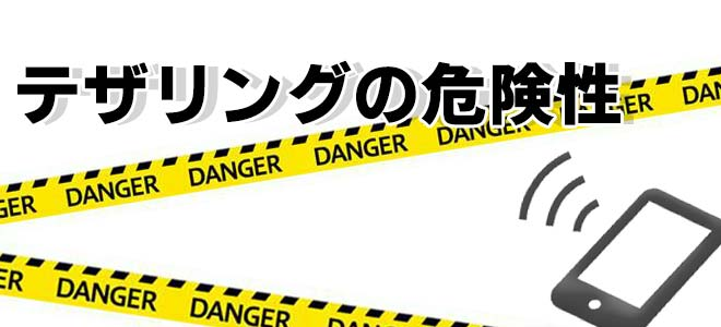 テザリングの危険性