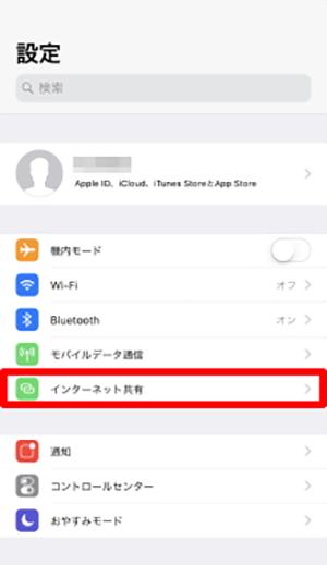 iPhoneのテザリング設定画面