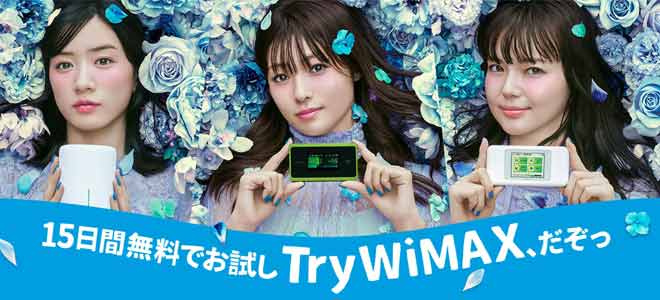 WiMAXをお試し!TryWiMAXとは?