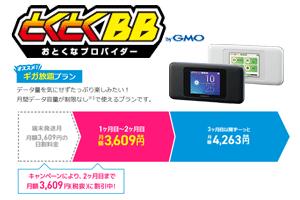 WiMAX×GMOとくとくBB